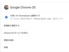 chrome os 83 update 4103 240x180-Chrome OSのStableチャンネルが83.0.4103.77にアップデート