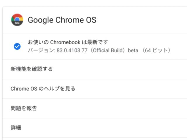 chrome os 83 update 4103 640x480-Chrome OSのStableチャンネルが83.0.4103.77にアップデート