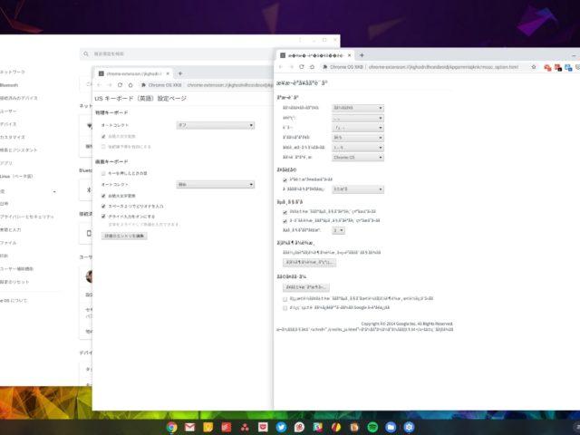 chromeos japanse settings bug 640x480-Chrome OS Devが84.0.4136.1にアップデート。Quick Answer機能が追加