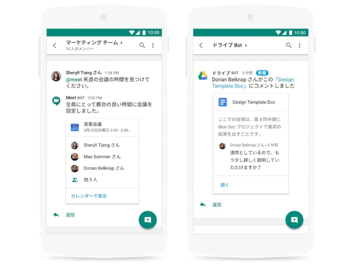 google chat app image 1134x851-5月26日から「Google Chat」で外部ユーザーとのチャットが可能に