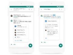 google chat app image 240x180-5月26日から「Google Chat」で外部ユーザーとのチャットが可能に