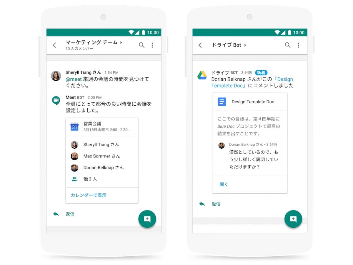 google chat app image-5月26日から「Google Chat」で外部ユーザーとのチャットが可能に