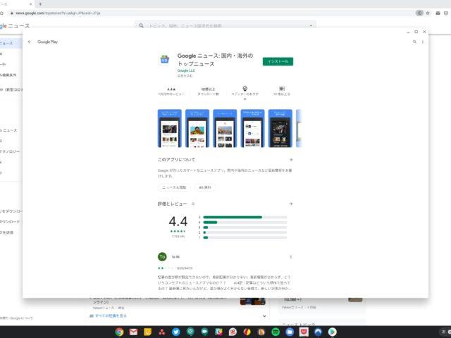 google news app pwa 01 640x480-「Googleニュース」アプリもChromebookでインストールするとPWAに
