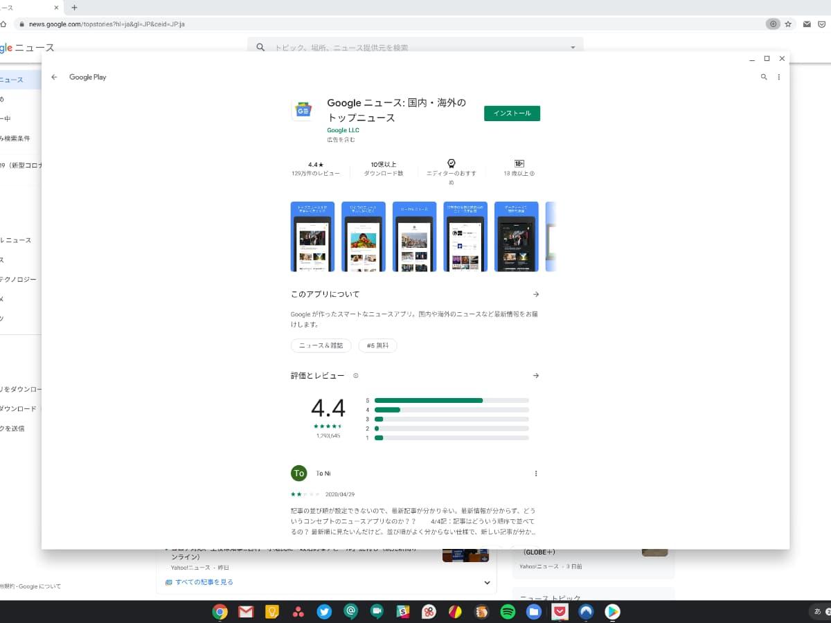 google news app pwa 01-「Googleニュース」アプリもChromebookでインストールするとPWAに