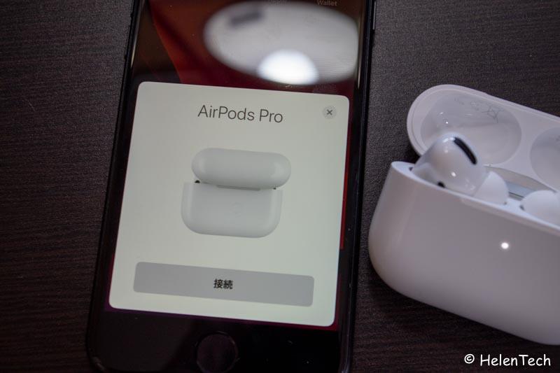 review apple airpods pro 014-Appleの「AirPods Pro」を購入したのでレビュー。Chromebookでも使えるけど、Apple製品同士がベスト
