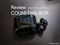 review coumi tws 240x180-低価格な完全ワイヤレスイヤホン「COUMI TWS-817A」をレビュー