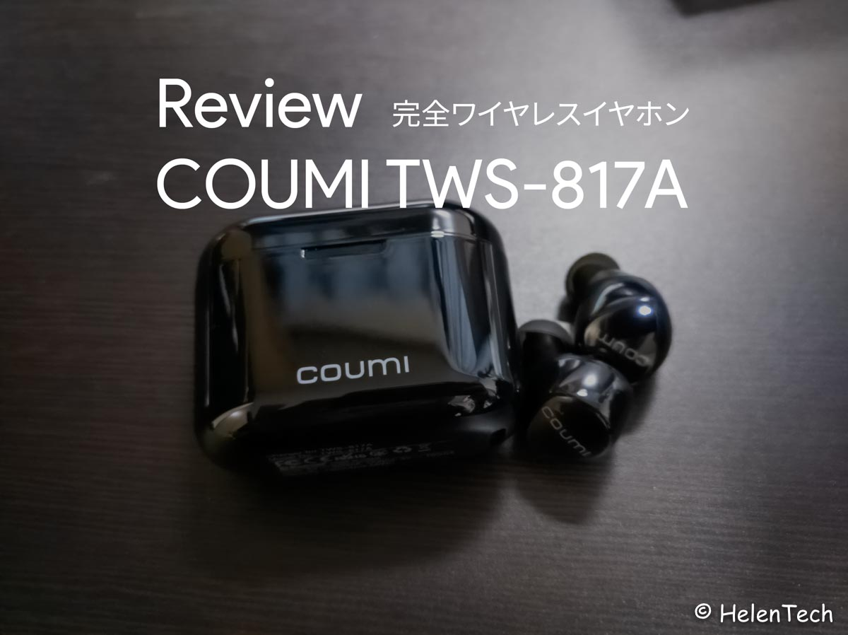 review coumi tws-低価格な完全ワイヤレスイヤホン「COUMI TWS-817A」をレビュー