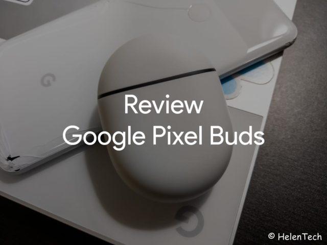 review google pixel buds 640x480-「Google Pixel Buds (2020)」を実機レビュー。完全ワイヤレスになって満足だけど、機能面はもう少し…
