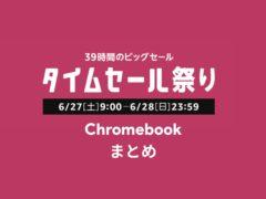 200627 amazon timesale 240x180-6月27日からのAmazonタイムセール、Chromebookで対象になっているのは…