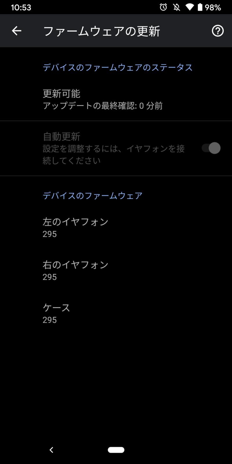 Screenshot 20200611 105353 800x1600-Google Pixel Budsのヒスノイズ問題がファームウェア 296で修正