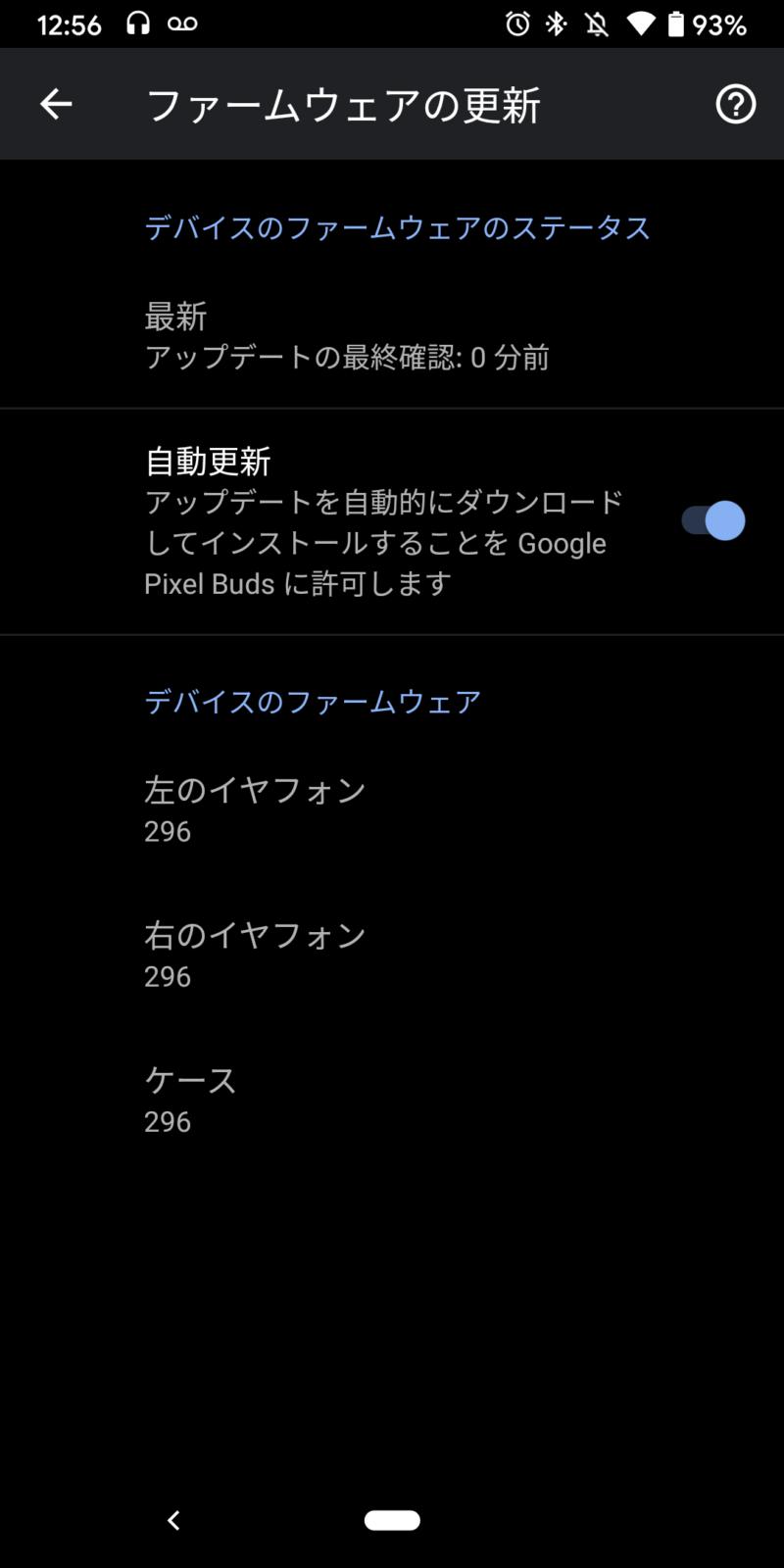 Screenshot 20200611 125659 800x1600-Google Pixel Budsのヒスノイズ問題がファームウェア 296で修正
