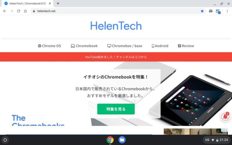 duet chromebook default 800x500-「Lenovo IdeaPad Duet Chromebook」をレビュー!タブレットとの中間、こんなモデルが欲しかった