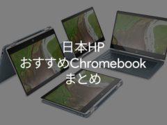 hp best chromebooks 240x180-HPのおすすめChromebookをサイズ別にまとめ【2020年版】
