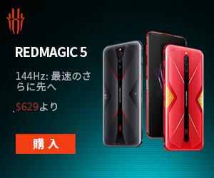 Nubia Red Magic 5G 公式ストアはこちら