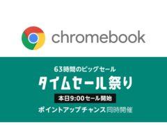200724 amazon time sale 240x180-今日から開始のAmazonタイムセール、ChromebookはHPのアレだけ。10%オフクーポンはあり