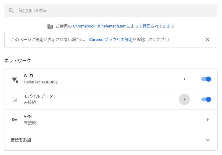 Screenshot 2020 07 25 at 11.30.03-G SuiteアカウントでもChromebookのインスタントテザリングが利用可能に