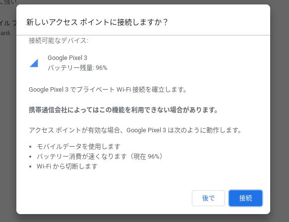 Screenshot 2020 07 25 at 11.30.39-G SuiteアカウントでもChromebookのインスタントテザリングが利用可能に
