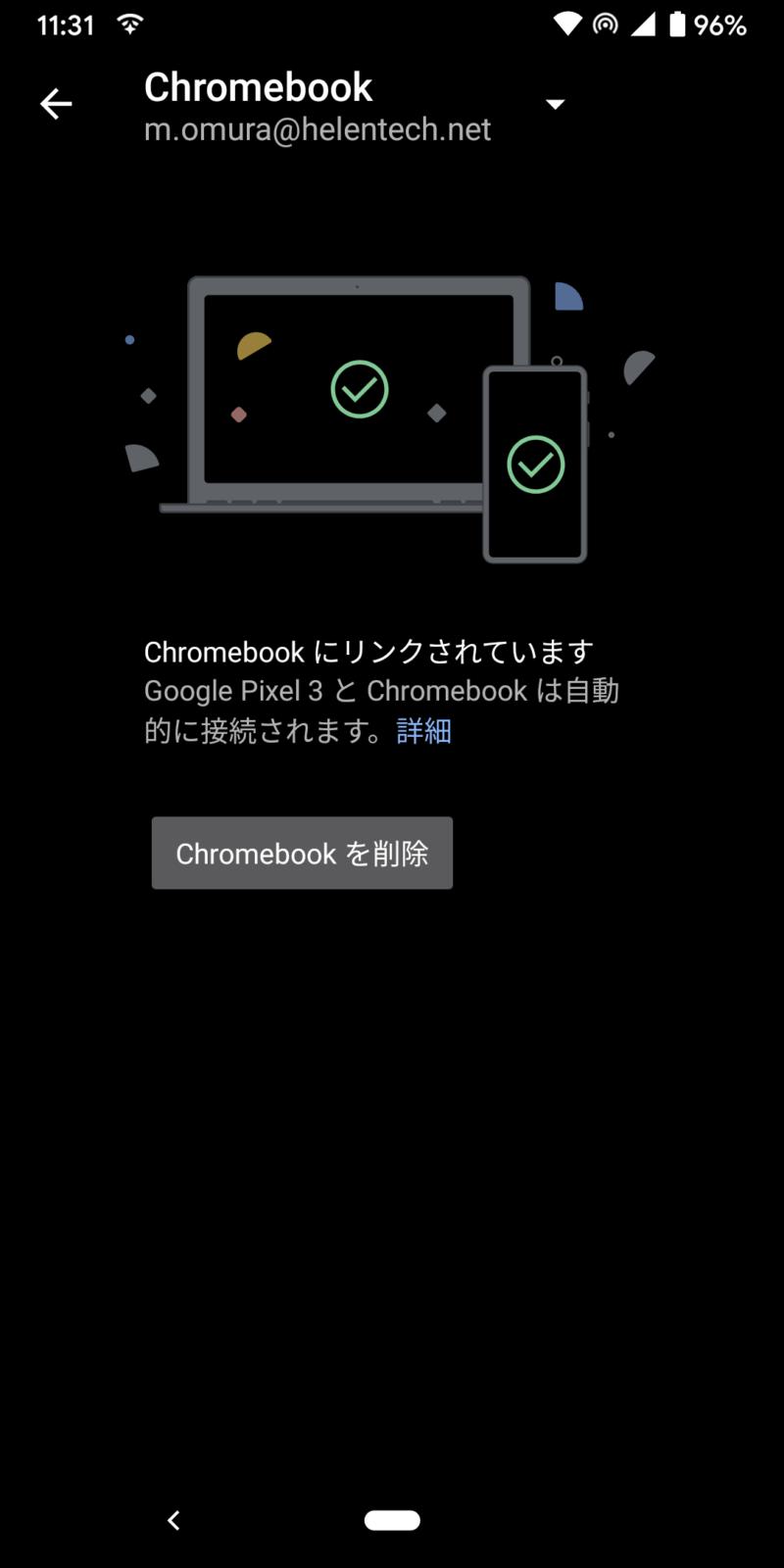 Screenshot 20200725 113122 800x1600-G SuiteアカウントでもChromebookのインスタントテザリングが利用可能に