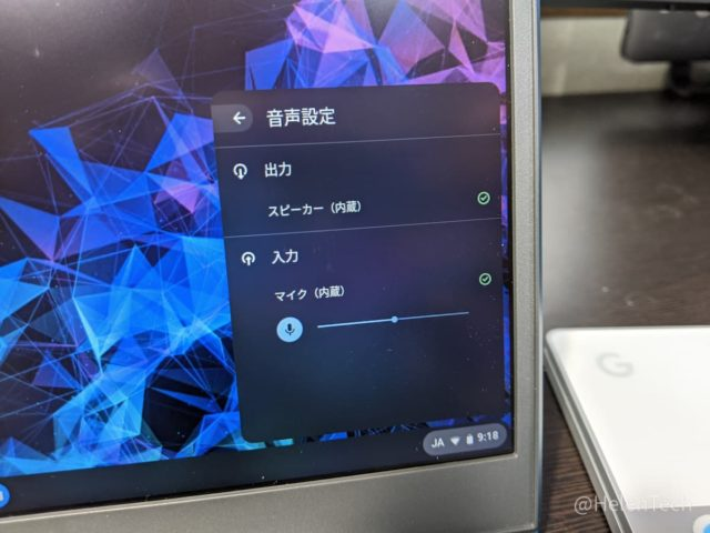 chrome os mic gain control 640x480-Chromebookのマイク音量調整機能がChrome OS 85で改善