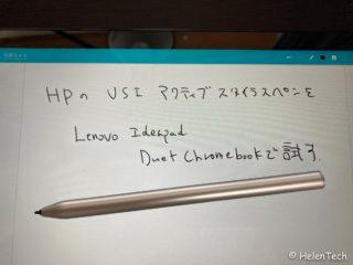 review hp active stylus pen 320x240-ASUSのUSIスタイラスペンに関する情報がようやく登場するもすぐ消える