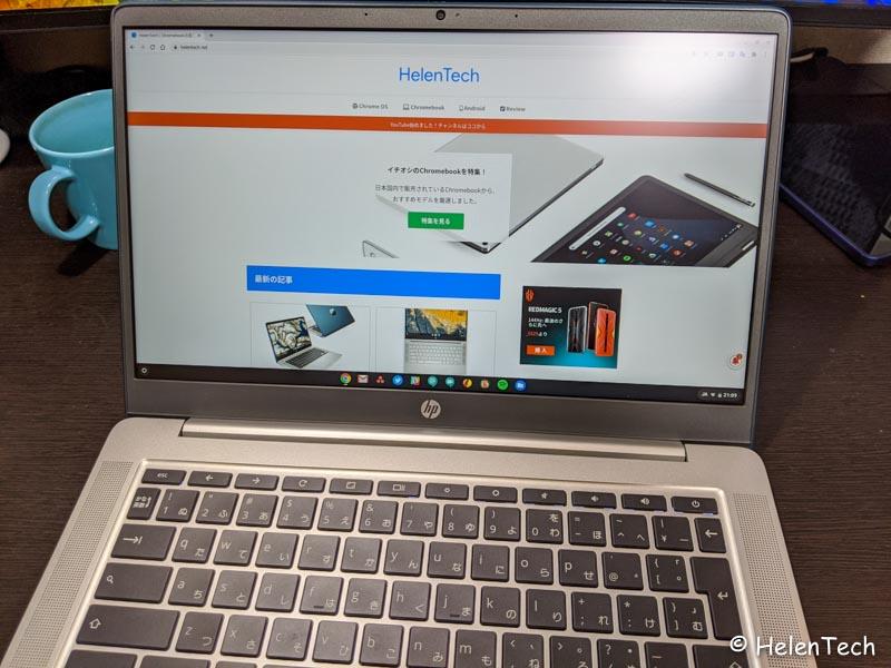 review hp cb 14a 022-HP Chromebook 14a (Amazon限定モデル)をレビュー!バランスの良い名機、選ぶべき1台だと思う
