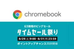 200829 amazon time sale chromebook 240x160-8月29日からのAmazonタイムセール祭り、Chromebookはクーポン対象製品のみ