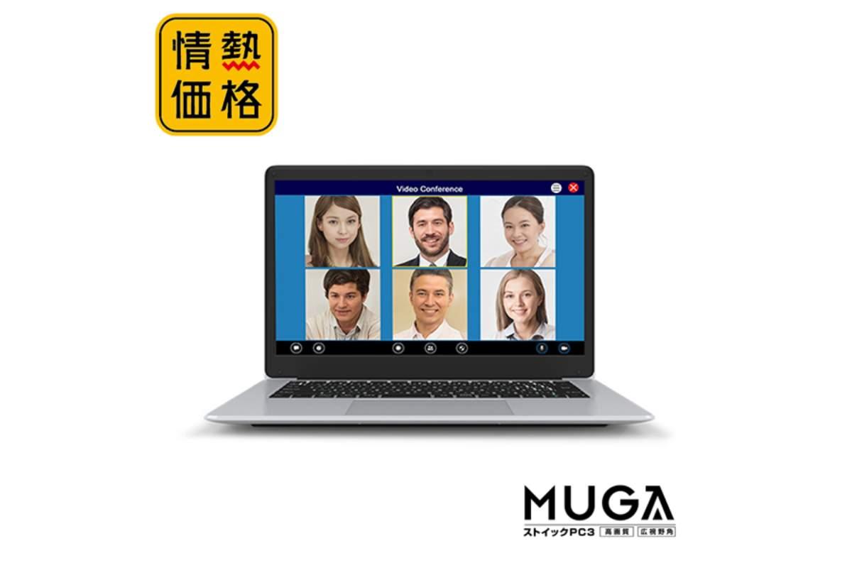 muga Stoic pc 3 00-ドン・キホーテのWindowsノートPC「MUGA ストイック PC 3」が8月28日から順次発売開始