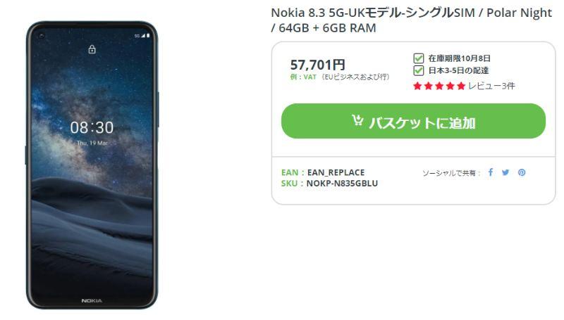nokia 8 3 5g clove-「Nokia 8.3 5G」が英国Cloveで10月8日より販売開始。本体価格は57,701円から