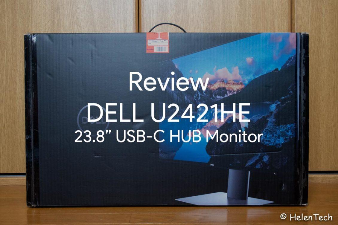review dell u2421he image 1130x753-デルの24インチモニタ「DELL U2421HE」をレビュー!USB-C対応のバランスが取れた1台