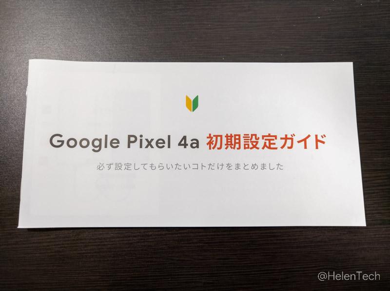 review google pixel 4a 08-「Google Pixel 4a」をレビュー!5万円以下でベストなAndroidスマートフォン