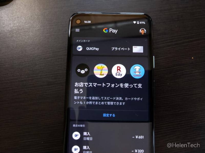 review google pixel 4a 19-「Google Pixel 4a」をレビュー!5万円以下でベストなAndroidスマートフォン
