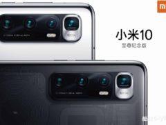 xiaomi mi 10 ultra render 240x180-発表直前の「Xiaomi Mi 10 Ultra」のベンチマークがGeekbenchに登場