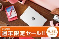 200925 hp chromebook weekend sale 240x160-「HP Chromebook 14a」が公式ストア週末限定で34,000円(税別)の大特価に