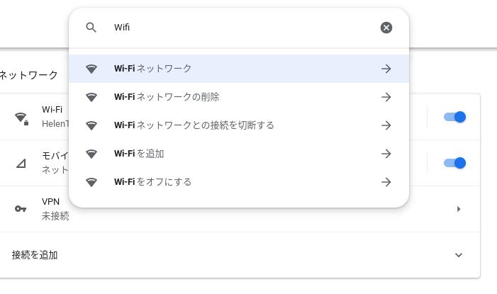 Screenshot 2020 09 02 at 08.59.11-Chrome OS 85 で追加される新機能はWi-Fi同期、マイクの音量調整など