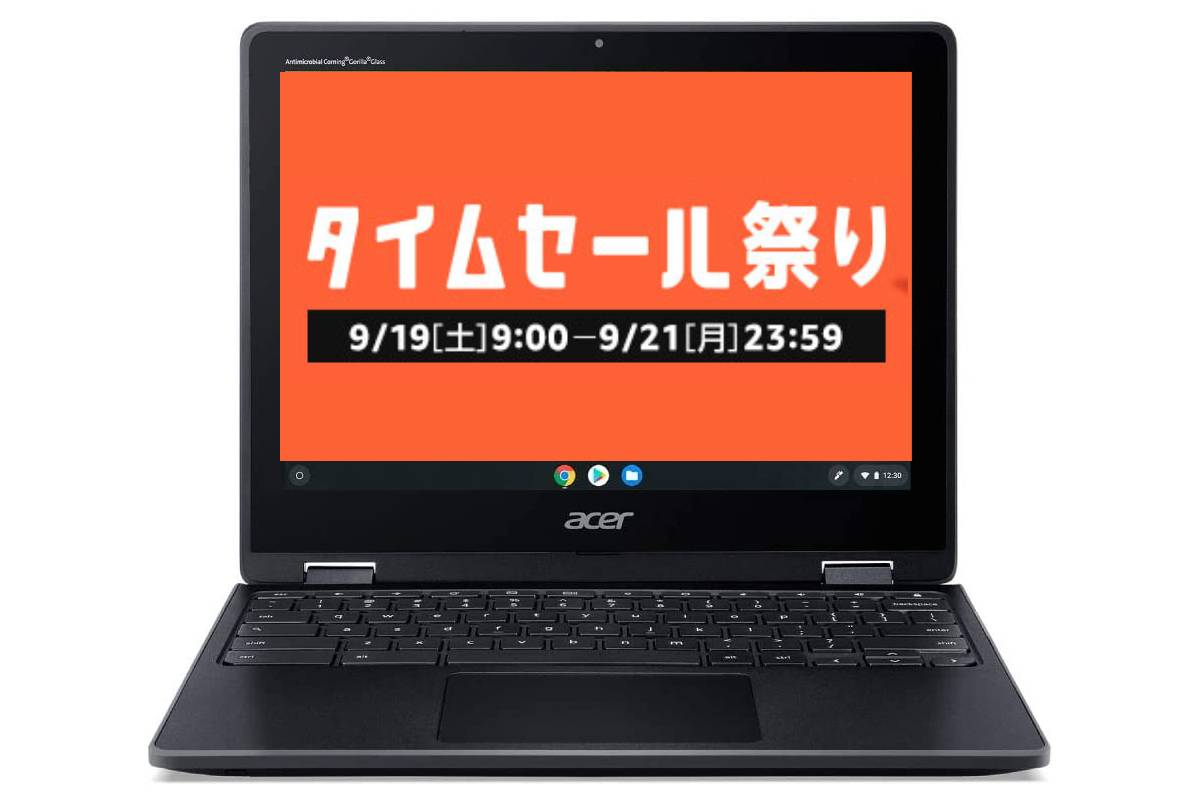 amazon time sale 19 sep 2020-9月19日からのAmazonタイムセール祭り、「Acer Chromebook Spin 512 R851TN-A14N」がお買い得!