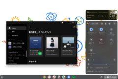 chromebook get new media control 240x160-Chrome OS 87ではメディアコントロールがChromebookのクイック設定に表示されるかも