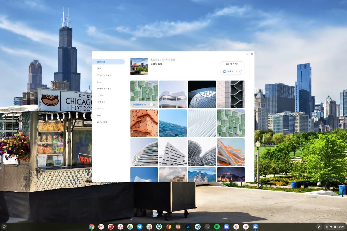 Chromebookにデスクトップ壁紙の新しいシリーズが追加されます Helentech