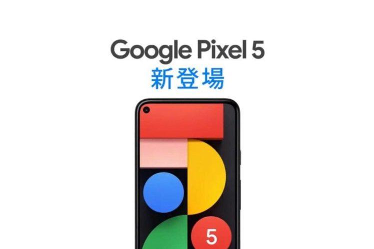 google japan leak pixel 5 price 748x499-Google、「Pixel 5」の日本販売価格は74,800円か。公式Twitterが公表してしまう
