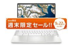 hp weekend sale 22 sep 240x160-HPの週末限定セールで「Chromebook 14a」が1万円オフの特価販売!