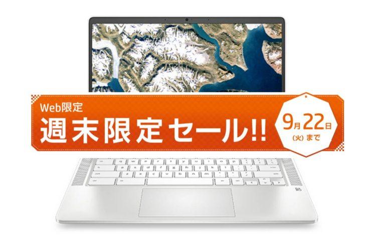hp weekend sale 22 sep 748x499-HPの週末限定セールで「Chromebook 14a」が1万円オフの特価販売!