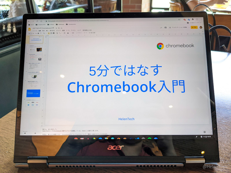 review acer chromebook spin 713 47-Acer Chromebook Spin 713(CP713-2W)をレビュー。ハイスペックで最もおすすめできる1台
