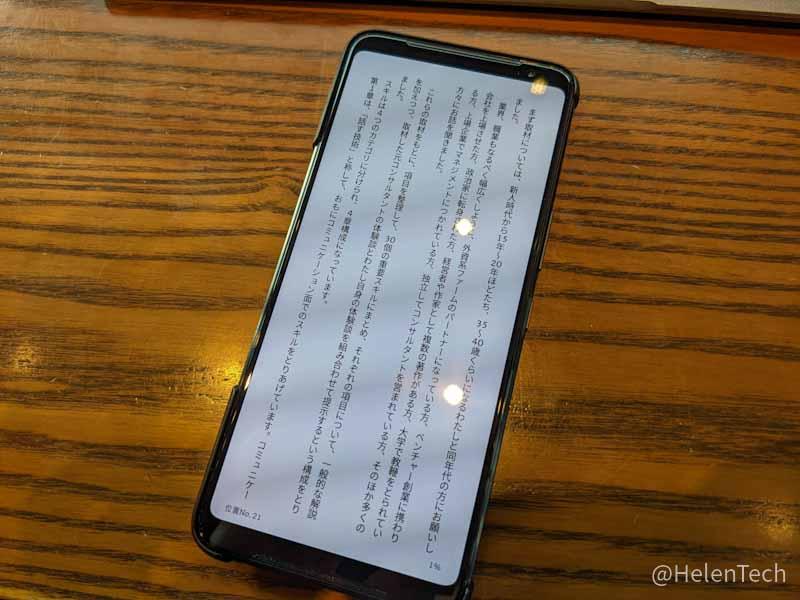 review asus rog phone 3 11-ASUSのゲーミングスマホ「ROG Phone 3」をレビュー!ゲームをしなくても完成度の高いハイエンドスマホ