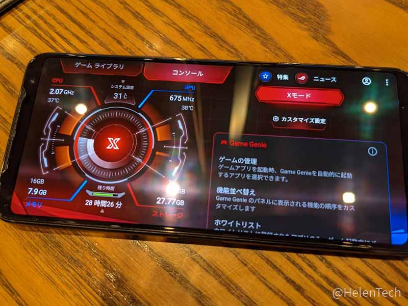 review asus rog phone 3 22-ASUSのゲーミングスマホ「ROG Phone 3」をレビュー!ゲームをしなくても完成度の高いハイエンドスマホ
