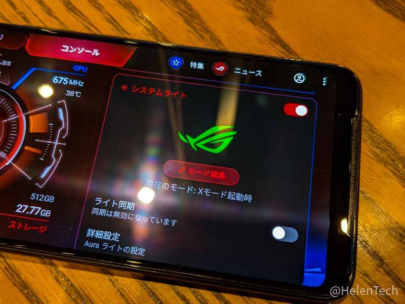 review asus rog phone 3 29-ASUSのゲーミングスマホ「ROG Phone 3」をレビュー!ゲームをしなくても完成度の高いハイエンドスマホ