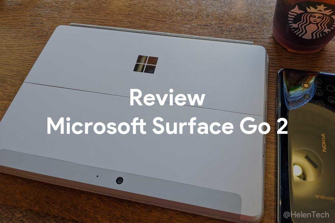 review microsoft surface go 2 00 1130x753-マイクロソフト「Surface Go 2」のPentiumモデルをレビュー。サブとしてはやっぱり優秀