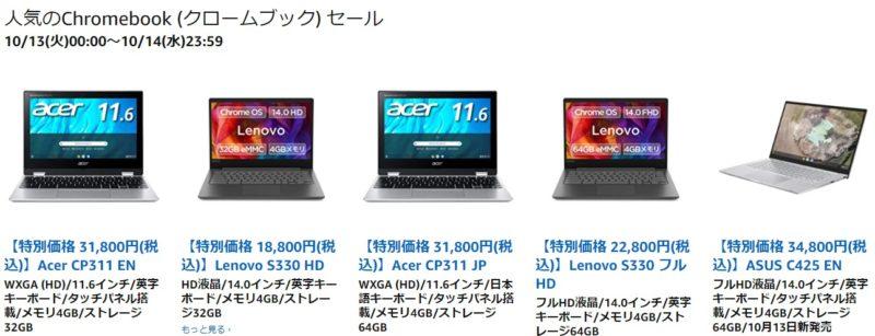 14a58df8a970841c62ee05351e527731 800x307-Amazonプライムデー、Chromebookは意外な製品が対象に!さらに「ASUS Chromebook C425TA」も登場