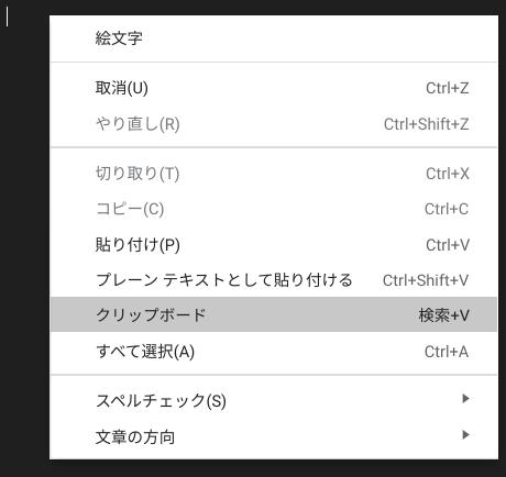 Screenshot 2020 10 29 at 11.01.10 1-Chromebookでクリップボードの履歴機能を有効にする方法