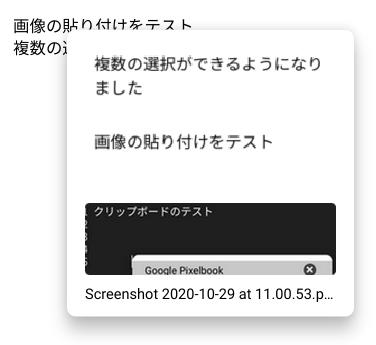 Screenshot 2020 10 29 at 11.05.04-Chromebookでクリップボードの履歴機能を有効にする方法