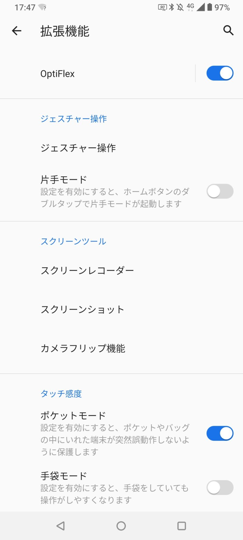 Screenshot 20201013 174753898 800x1778-「ASUS ZenFone 7」をレビュー!さらにハイスペックになって写真も動画ももっと楽しめる1台に