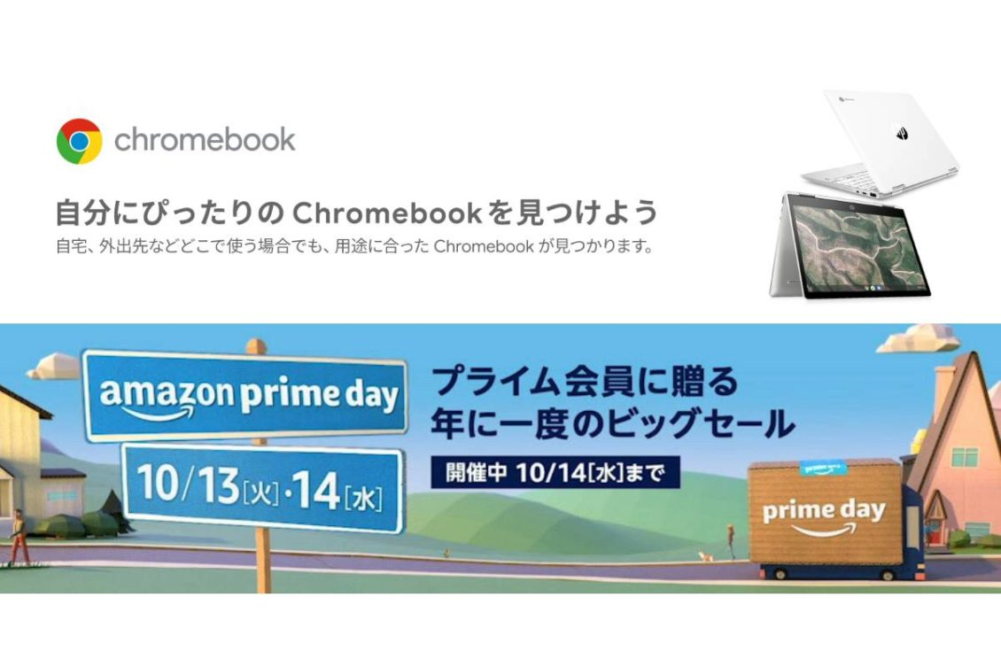 amazon prime day sale 2020 chromebook 1130x753-Amazonプライムデー、Chromebookは意外な製品が対象に!さらに「ASUS Chromebook C425TA」も登場